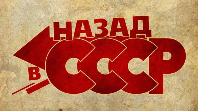 Все лучшее сделано в СССР