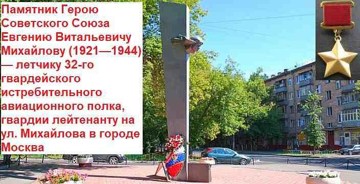 Памятник Герою Советского Союза Евгению Витальевичу Михайлову (1921—1944) - летчику 32-го гвардейского истребительного авиационного полка, гвардии лейтенанту на ул. Михайлова в г.Москва