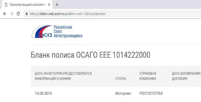 Росгосстрах, Воруют… говорил Карамзин 230 лет назад РСА Бланк испорчен ЕЕЕ 1014222000