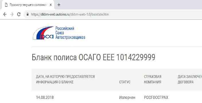 Росгосстрах, Воруют… говорил Карамзин 230 лет назад. РСА Бланк испорчен ЕЕЕ 1014229999