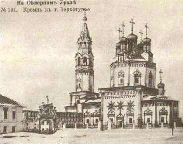 Свято-Троицкий собор, Верхотурье, Урал