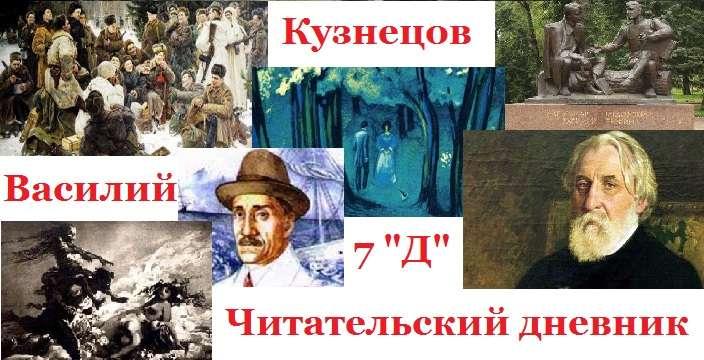 Читательский дневник Кузнецова Василия после летних каникул 7 класс