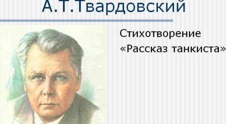 А.Т. Твардовский Рассказ Танкиста Сочинение Васи.К 4 класс 1948