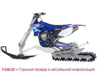 Explorer или Мотоциклы в снег AD Boivin гусеницы для мотоцикла
