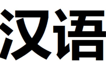 Я и Китайский Язык