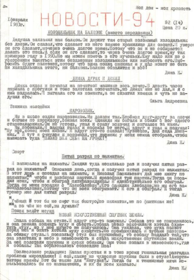 """14 номер Газеты """"НОВОСТИ 94"""" 1 февраля 1983 года"""