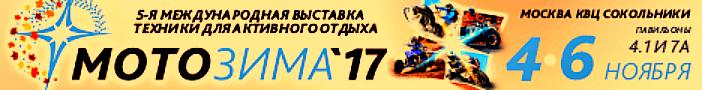 Пятая международная выставка техники для активного отдыха «Мотозима–2017», 04–06 ноября 2017 года, КВЦ Сокольники